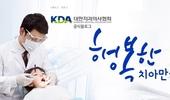 치협 'e-홍보사업' 일환으로 공식블로그 오픈