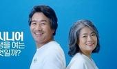 '틀니의 날' 캠페인 영상 유튜브서 '인기'