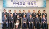 '개학 100주년 기념사업' 이끌 공동 명예회장 위촉