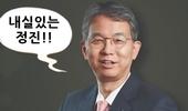 대한치주과학회 제31대 허익 집행부 출범
