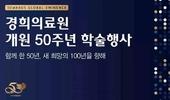 개원 50주년 경희의료원, 유튜브로 학술행사 진행